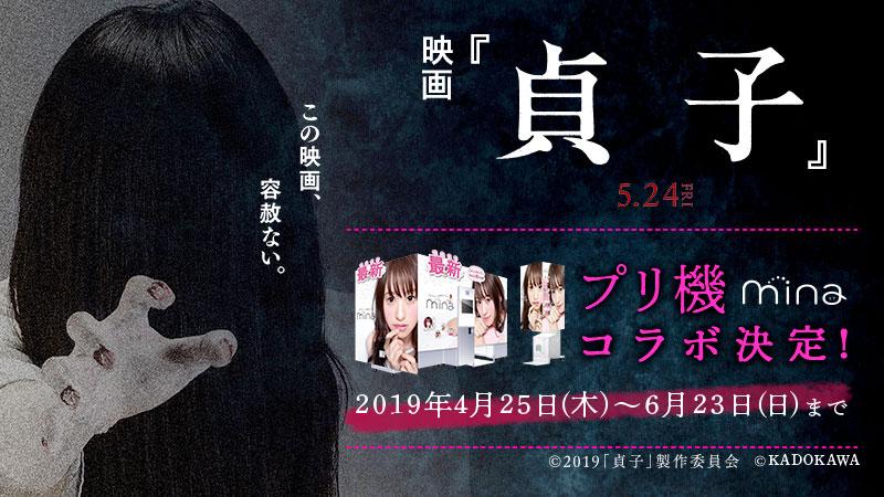2019年5月24日(金)公開映画「貞子」と プリントシール機「mina」が期間限定コラボ!