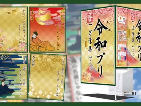 「祝!令和元年」令和の出展でもある、万葉集がテーマのプリントシール機が登場!!