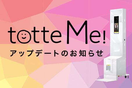 「totte Me!」 アップデートのお知らせ
