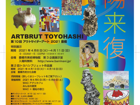 The Tenth Outsider Art 2021Toyohashi