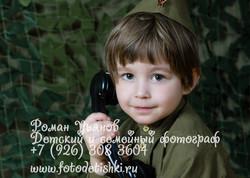 Военная фотосессия