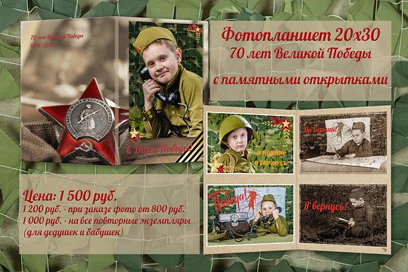 Фотопланшет 70 лет Победы