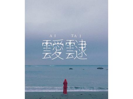 【再掲】Seiho「靉靆」イベントレポート