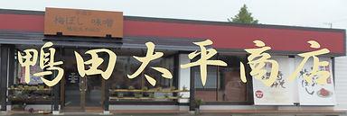鴨田太平商店 店舗画像