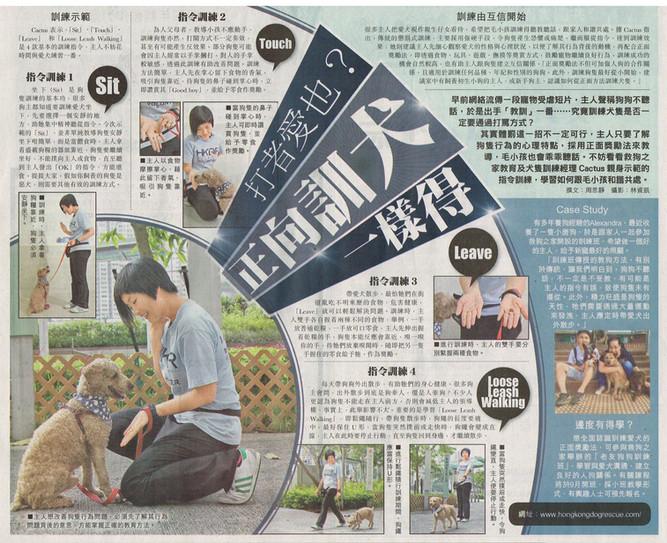 東方日報   Jun 2014