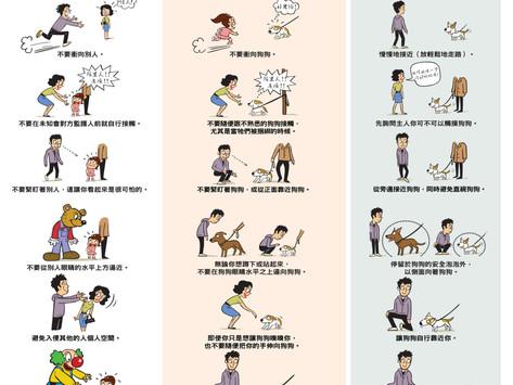 改善和狗狗的溝通技巧