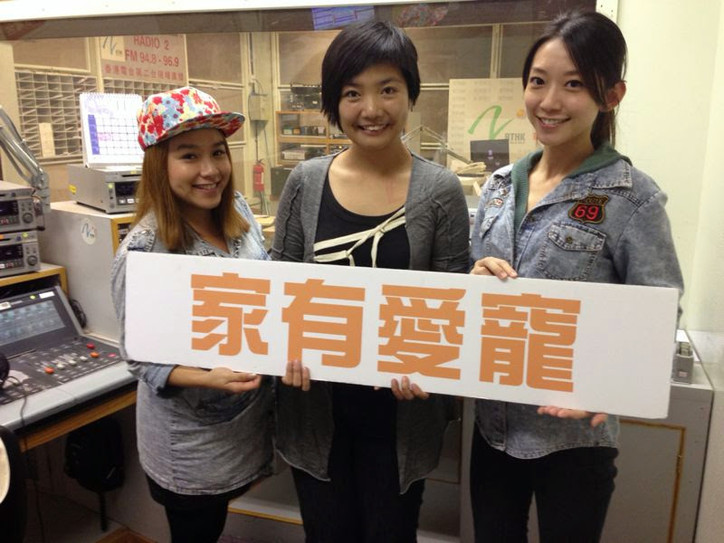 香港電台「家有愛寵」 Nov 2013