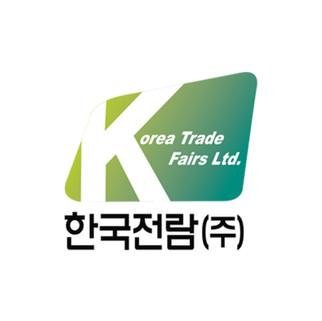 한국전람 박람회 홍보