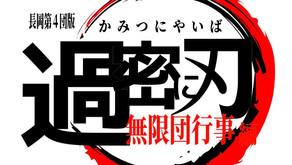 【全隊合同】過密に刃〜無限団行事編〜