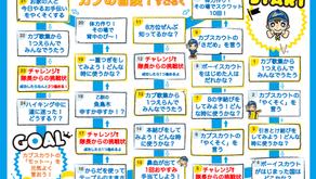 【カブ隊】すごろく大会!