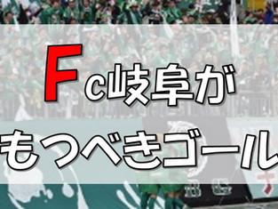 J1昇格も夢じゃない!?大木武監督が就任したFC岐阜が絶対にやるべきゴール(目標)設定の話in2017/ハイパフォーマンスアスリートコーチの観点から。