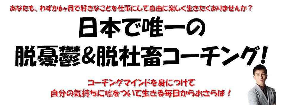 森昇、コーチング 岐阜、コーチング 名古屋、100%Want to、自由に生きる