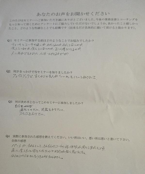 森昇、岐阜コーチング、セミナー・イベント、感想