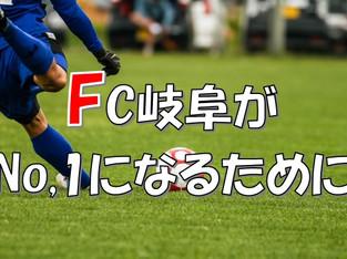 FC岐阜の順位を上げてJ1昇格するためにマインドコーチングの観点からやるべき2つのこと