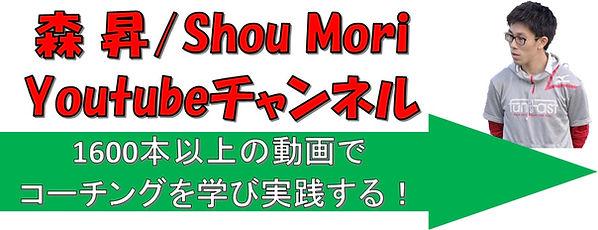岐阜県、森昇、コーチング、会社員、好きな事を仕事に、脱憂鬱、脱社畜、名古屋、コンセプト