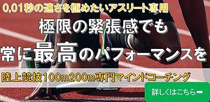 森昇、コーチング 岐阜、コーチング 名古屋、転職、退職、独立、35歳