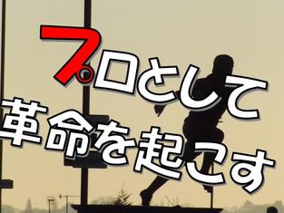 10秒の壁をぶっ壊す!ケンブリッジ飛鳥プロが日本陸上100mの常識を変えるためにマインドコーチングの観点からやるべき2つのこと