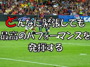 試してみて!試合の緊張とプレッシャーに打ち勝つ正しいメンタルの使い方/Fc岐阜j1への道