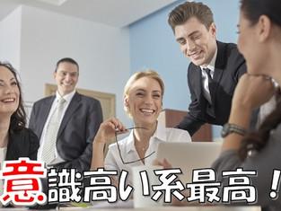 意識高い系は笑って批判する臆病な人より100倍マシ!無視してどんどん行動していこう!