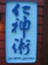 day & beth healing arts sign