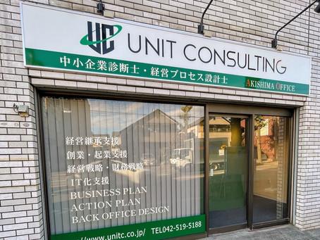 Akishima Office プレオープン