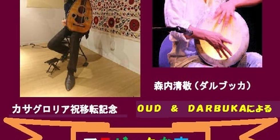☆アラブ音楽デュオライブ「ウードとダルブッカによるアラビックな夜」