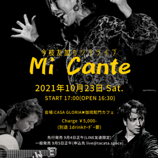 tacatá主催今枝友加カンテライブ「Mi Cante」