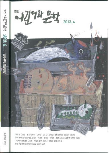 2013어린이와문학1-(2)