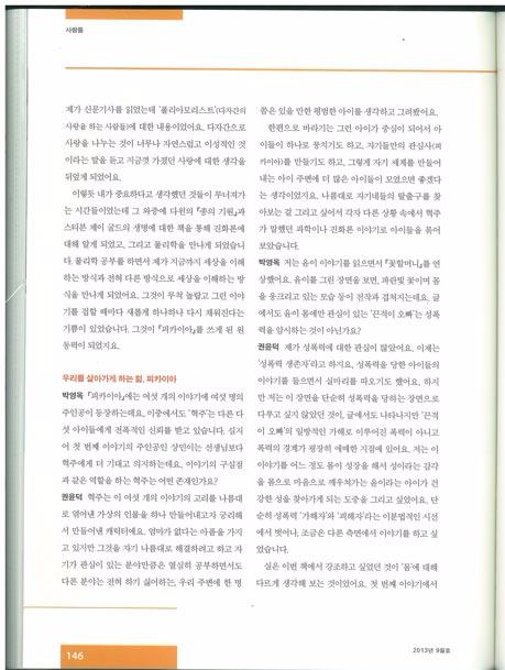 2013학교도서관저널6_edited