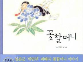 광남일보 / 위안부 아픔 위로 1인 마당극 '꽃할머니' 공연