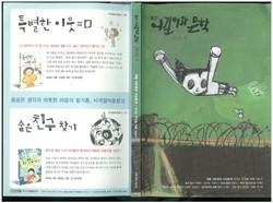 2010어린이와문학31-(2)
