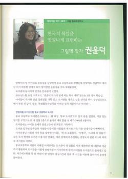 2010고래가숨쉬는도서관2_edited