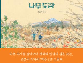 동아일보 / [책의 향기/이 책, 이 저자] '나무 도장' 펴낸 권윤덕 작가