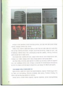 2010고래가숨쉬는도서관3_edited