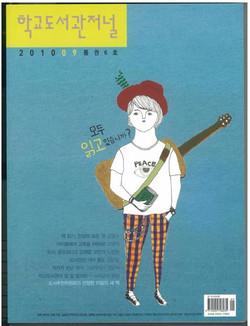 2010학교도서관저널1_edited