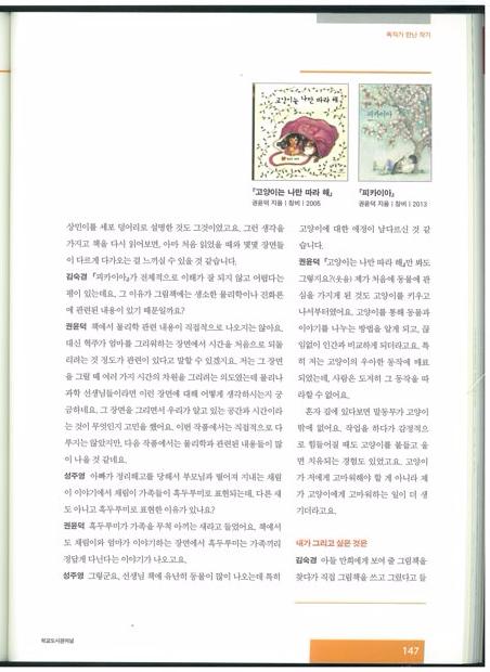 2013학교도서관저널7-1_edited