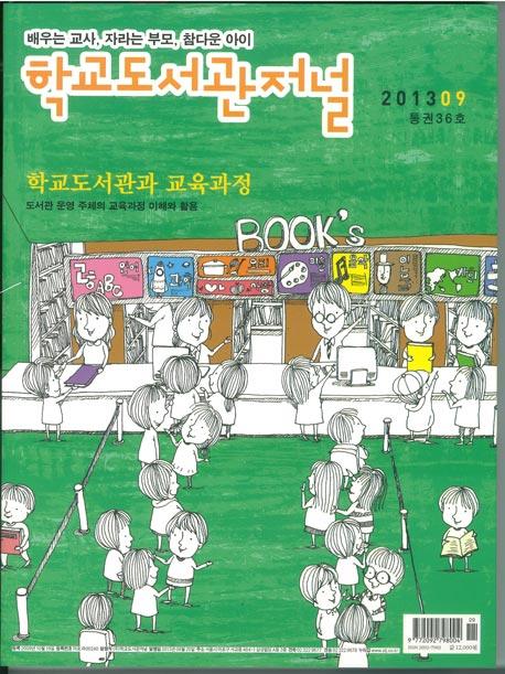 2013학교도서관저널1