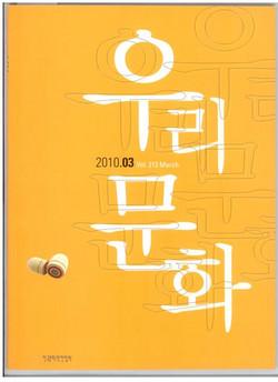 2010우리문화1_edited