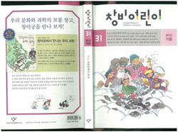 2010창비어린이1