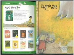 2010어린이와문학1