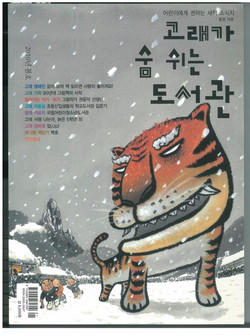 2010고래가숨쉬는도서관1_edited
