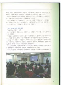 2010고래가숨쉬는도서관4_edited