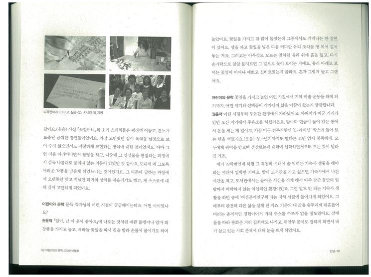 2013어린이와문학3