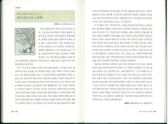 2013창비어린이2-(2)