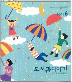 2011도서관이야기1_edited