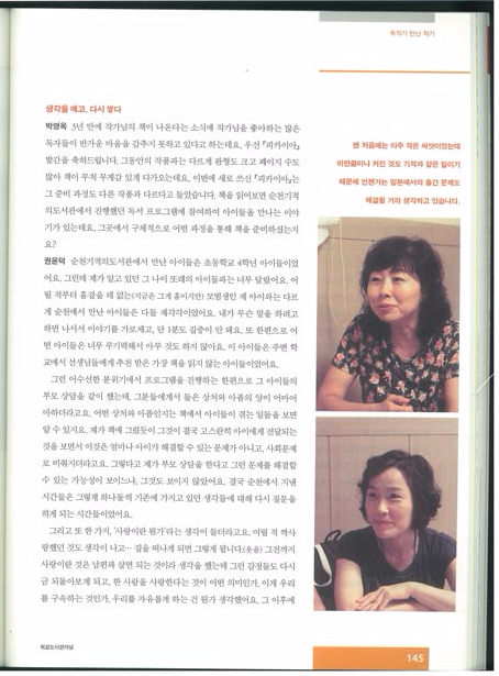 2013학교도서관저널5_edited