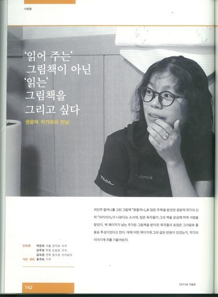 2013학교도서관저널2