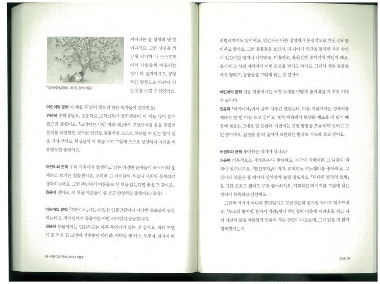 2013어린이와문학6