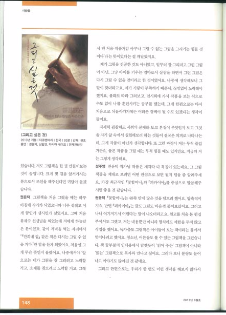 2013학교도서관저널8_edited