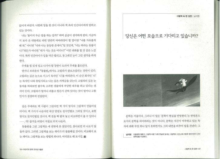 2013어린이와문학2-(2)